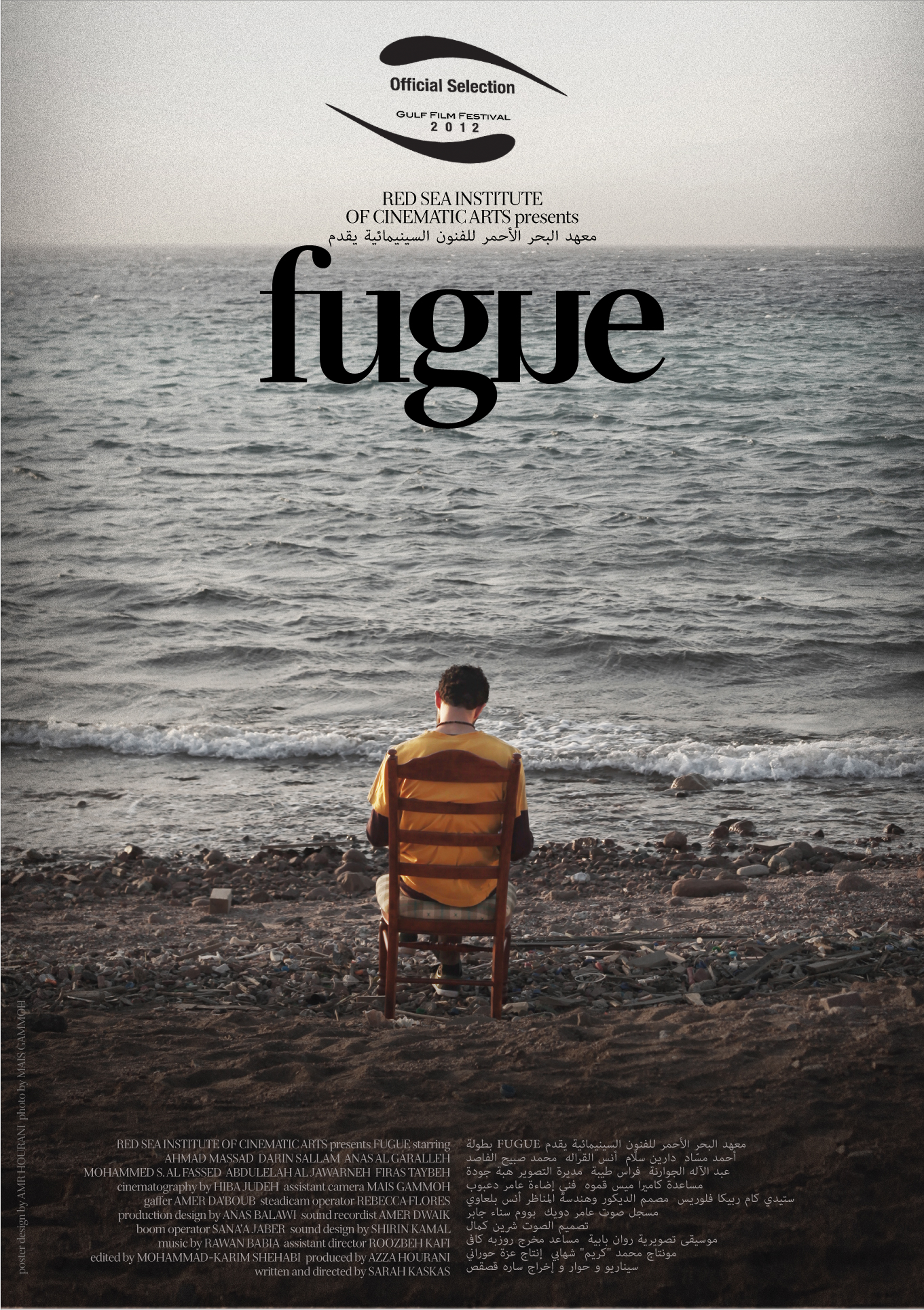 fugue-_-web-final-poster-_-engar_with-wreath